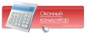 Калькулятор окон ПВХ в Подольске