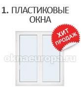 Пластиковые окна в Домодедово