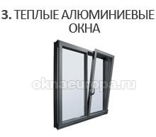 Теплые алюминиевые окна в Кубинке