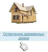 Остекление деревянных домов