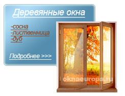 Деревянные окна для деревянного дома