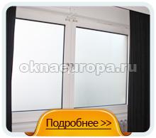 Матовые окна