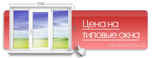 Цены на типовые окна