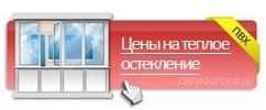 Цена на остекление лоджии окнами ПВХ