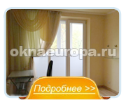 Витринные окна цена