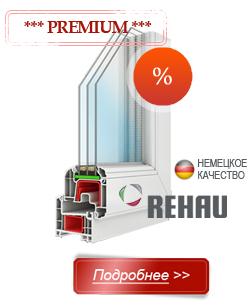 Пластиковые стеклопакеты Рехау