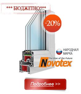 Изготовление пластиковых окон Novotex в Москве