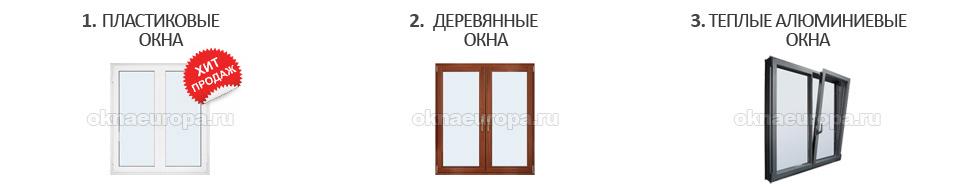 Изготовление окон в Московской области