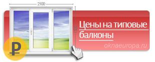 Узнайте стоимость остекления балкона