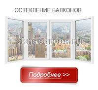Что такое балкон?