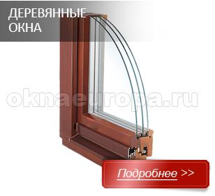 Деревянные окна для объедененной комнаты