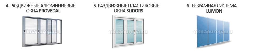 Какие окна можно заказать в Серпухове?