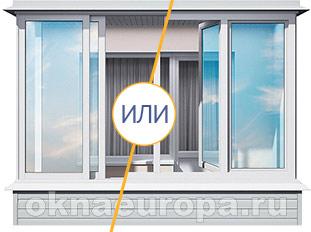 Какой балкон лучше - раздвижной или распашной?