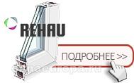 Rehau или KBE