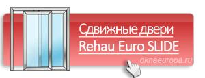 Двери EURO-Design Slide