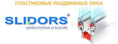 Остекление Slidors