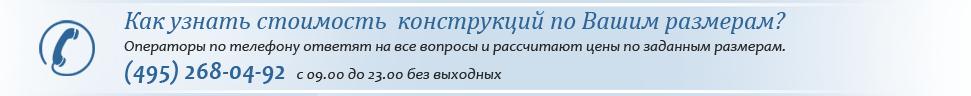Как узнать цену пластиковых окон в Москве стандартных размеров