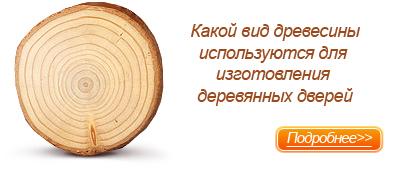 Из какой древесины изготавливаются деревянные двери