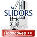 Slidors